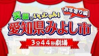 みよし市3分44秒劇場Vol12「みよし市の宝 お年寄りが元気!」宮川大助・花子