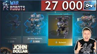 War Robots - Открываем на 27 000 ключей сундуки!