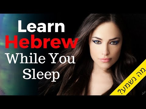 Learn Hebrew While You Sleep 😀  Most Important Hebrew Phrases and Words 😀 English/Hebrew (8 Hours)