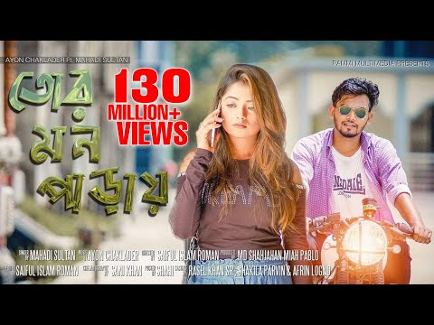 Download Tor Mon Paray | Ayon Chaklader ft Mahdi Sultan | Rasel and Shakila | Bangla Latest song 2018 HD Mp4 3GP Video and MP3