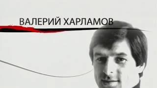 Валерий Харламов. Как уходили кумиры.