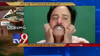 Rent my house, provided you are my caste! - TV9