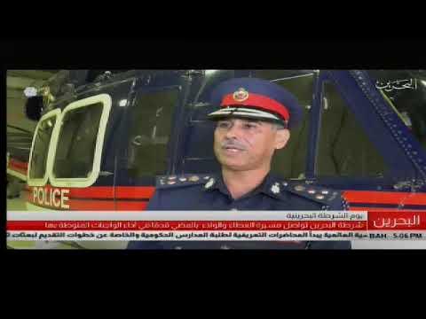 شرطة البحرين تواصل مسيرة العطاء والولاء  10/12/2018