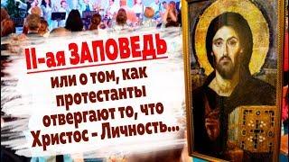 Библия и почитание икон