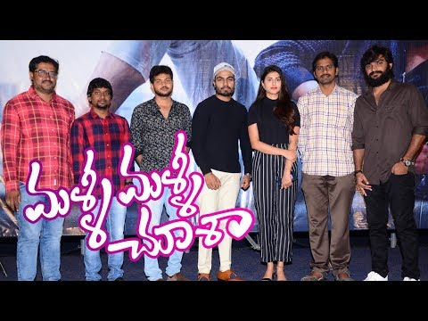 malli-malli-chusa-movie-success-meet-event