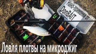 Рыбалка на плотву весной снасти наживка приманка показать