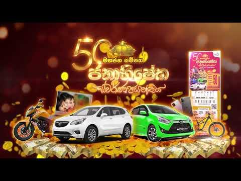 Mahajana Sampatha Janabhishek Golden Jubilee lottery