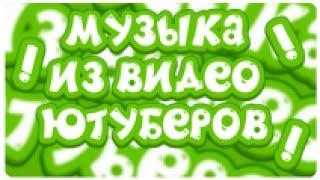 ТОП 10 КРУТОЙ МУЗЫКИ ИЗ ВИДЕО ЮТУБЕРОВ! // ТОПОВАЯ МУЗЫКА!