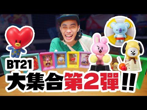 BT21 超級巨星互動玩具組大集合!【玩具人玩玩具】BTS 防彈少年團粉照過來!