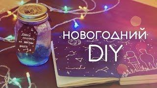 DIY Подарки на Новый Год Своими Руками + Декор Комнаты