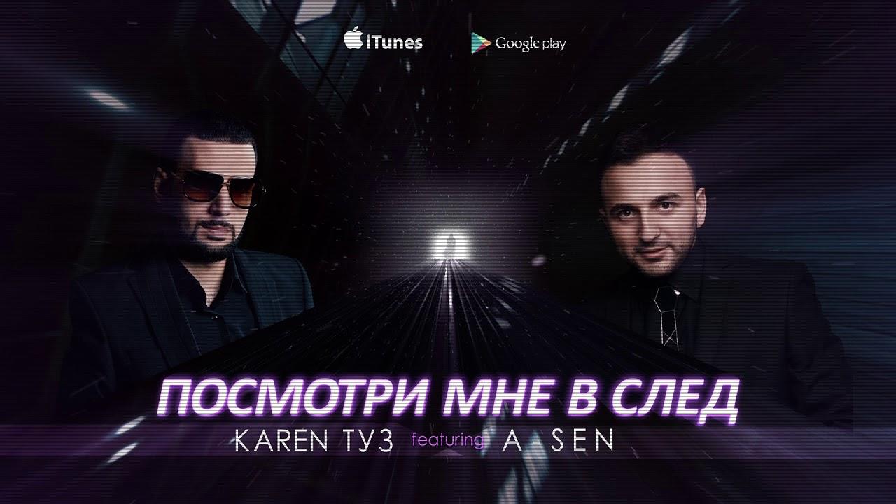 Karen ТУЗ feat. A-Sen – Посмотри Мне Вслед (Песня) ПРЕМЬЕРА 2017