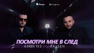 Karen ТУЗ feat. A-Sen - Посмотри Мне Вслед (Песня) ПРЕМЬЕРА 2017