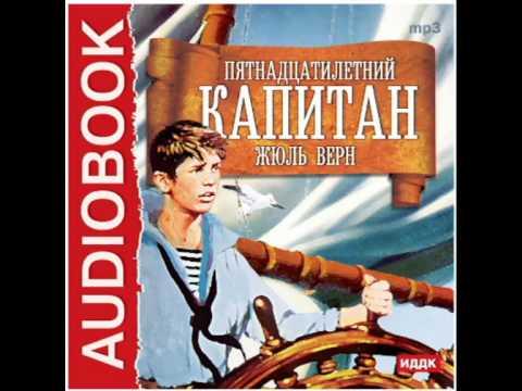 2000417_Аудиокнига. Жюль Верн. «Пятнадцатилетний капитан»