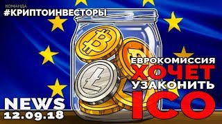 NEWS Еврокомиссия хочет узаконить ICO | Nasdaq | Fan Token Offering