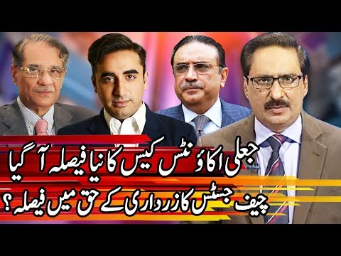 Kal Tak With Javed Chaudhary | 7 January 2019 | Express News