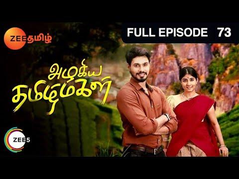 Azhagiya Tamil Magal - Indian Tamil Story - Episode 73 - Zee Tamil TV Serial - Full Episode