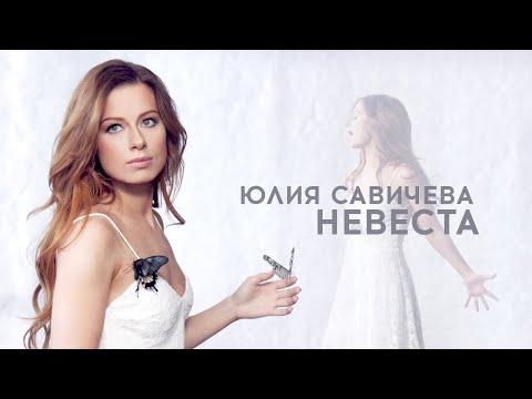 Юлия Савичева — Невеста
