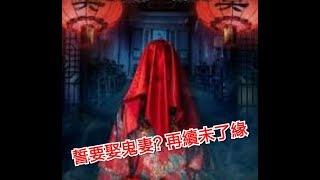 香港靈異檔案 2019-09-27《誓要娶鬼妻🧛♀️,再續未了緣👻?》