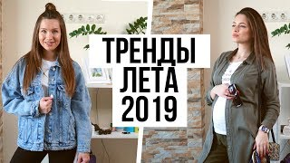 ТРЕНДЫ ЛЕТО 2019 / ЧТО МОДНО ???