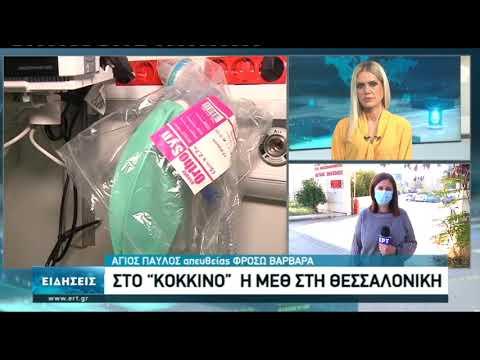 Θεσσαλονίκη: 12 κρούσματα κορονοϊού σε γηροκομείο | 09/11/2020 | ΕΡΤ