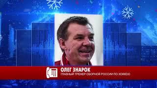 Олег Знарок, главный тренер сборной России по хоккею