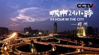 《城市24小时》 第一集 郑州 | CCTV纪录