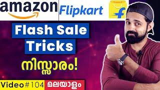 How to Buy Phones in Flash Sale [Malayalam] (Working!) | സ്പെഷ്യൽ ട്രിക്കുകൾ കണ്ടറിയൂ!