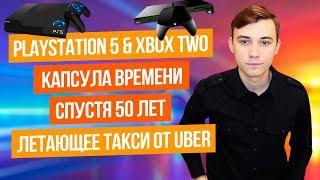 КОГДА ВЫЙДУТ НОВЫЕ КОНСОЛИ PS5 & Xbox Two ► ЛЕТАЮЩЕЕ ТАКСИ ОТ Uber ► КАПСУЛА ВРЕМЕНИ СПУСТЯ 50 ЛЕТ