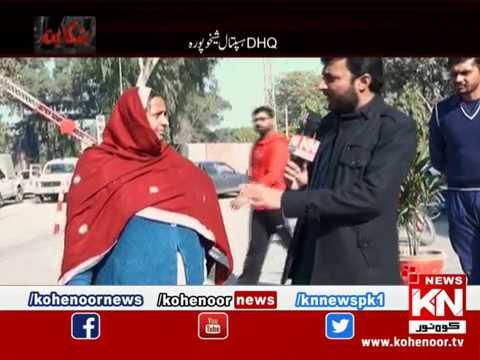 Shiqayat 16 December 2018 | Kohenoor News Pakistan