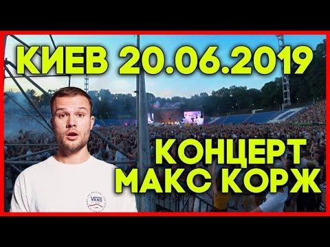 МАКС КОРЖ КОНЦЕРТ В КИЕВЕ 20 ИЮНЯ 2019 ГОДА ПОЛНАЯ ВЕРСИЯ