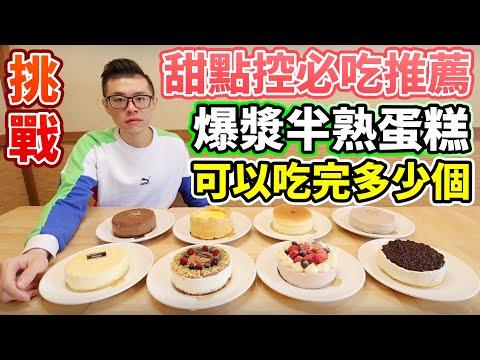 大胃王丁丁  挑戰甜點店所有蛋糕!糖分爆表!給客官上遍所有蛋糕!