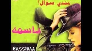 مازيكا Bassima - Sho2i Nar / باسمة - شوقي نار تحميل MP3