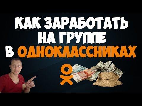 Как заработать на группе в Одноклассниках 2019?