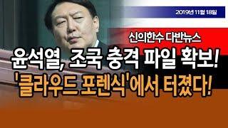 (다반뉴스) 윤석열, 조국 충격 파일 확보!!! / 신의한수 19.11.18