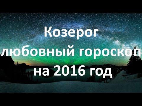 Гороскоп литвина 2016