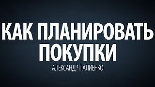 Александр Палиенко: Как планировать покупки?