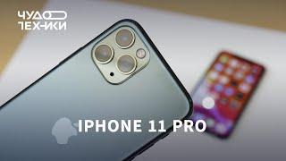 iPhone 11 Pro — обзор и розыгрыш
