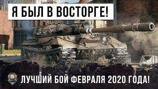 Я ПРОСТО ОБАЛДЕЛ... ЛУЧШИЙ БОЙ WORLD OF TANKS В ФЕВРАЛЕ 2020 ГОДА!