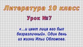 Литература 10 класс Урок 7