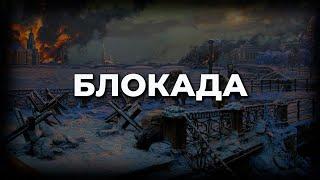 Блокада. Стихи Татьяны Хатиной читает Евгений Касаткин