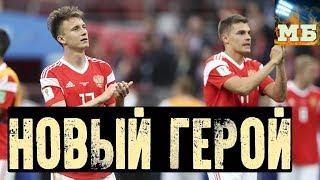 Триумф сборной России, Головин, первый канал и паноптикум