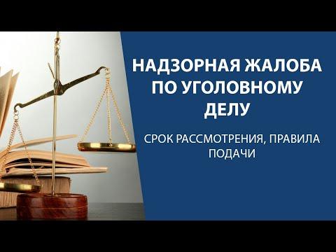 Надзорная жалоба по уголовному делу - сроки рассмотрения, правила подачи