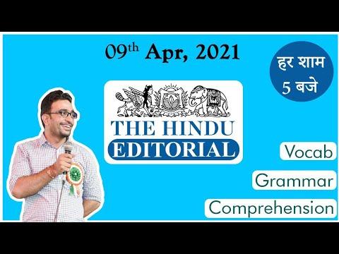 Zero level से अंग्रेजी सीखें | The Hindu Editorial Today | Beyond zero sum