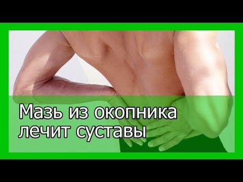 Мазь из окопника лечит костно суставную систему