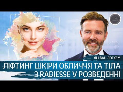 Лифтинг кожи лица и тела с Радиесс в разведении от Яни Ван Логхема
