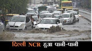 जलभराव और ट्रैफिक जाम लेकर आयी है दिल्ली की बारिश