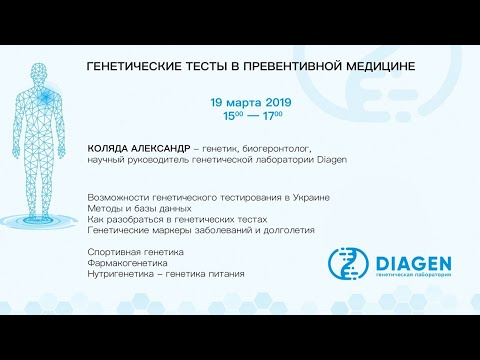 Обучение и семинары - Лаборатория Diagen
