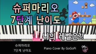 슈퍼 마리오 브금 7단계 난이도 연주(나의 레벨은?!) | 피아노 커버