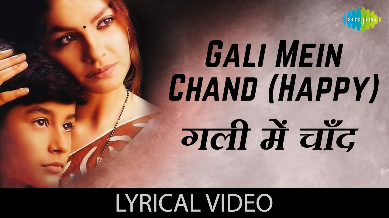 Gali Mein Aaj Chand Nikla Lyrics in Hindi| Alka Yagnik Lyrics