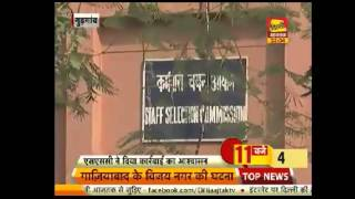 SSC CGL 2013 Nitant Protest DELHI - AAJ Tak Update - 10th NOV 2014